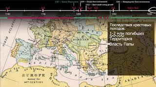 Влияние крестовых походов   Средневековье   Мировая История (7 видео)
