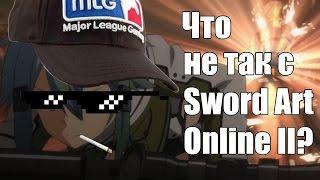 Что не так с Sword Art Online II?