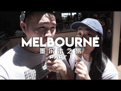 【Vlog】墨尔本之旅 Melbourne (Part 1) 超级市场必买, 去浆果农场! Woolworths MUST Buy, Berries Farm!