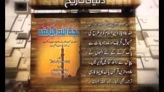 Dunya News-20-08-2012-Hazrat Shah Wali Ullah-Dunya Ki Tareekh