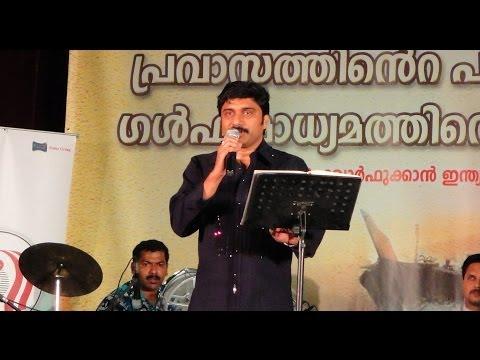 Afsal Playback Singer
