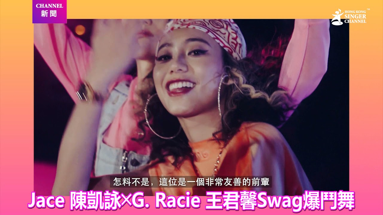 Jace 陳凱詠 ╳ G. Racie 王君馨Swag爆鬥舞|Channel新聞
