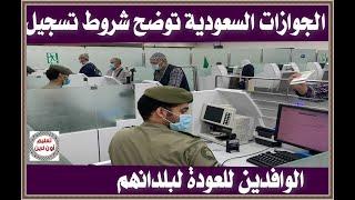 الجوازات السعودية توضح شروط تسجيل الوافدين للعودة لبلدانهم