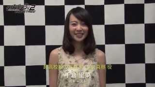 『スーパーダンガンロンパ 2 THE STAGE』出演者コメント動画(蜂谷晏海、千倉里菜、いしだ壱成)