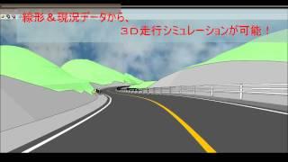 土木設計用ソフトパッケージ 総合カタログ無料配布中!