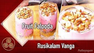 Yummy Fruit Falooda Recipe | Rusikalam Vanga | 18/05/2018