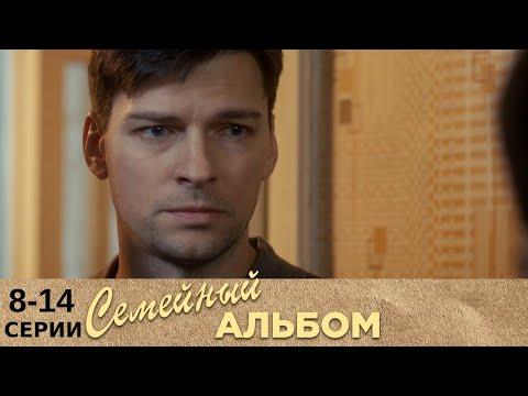 Семейный альбом | 8-14 серии | Русский сериал