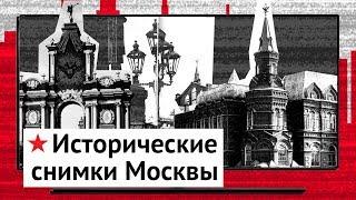 Прогулка по старым фотографиям Москвы