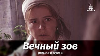 Вечный зов. Фильм 2-й. Серия 5 (драма, реж. В. Усков, В. Краснопольский, 1983 г.)