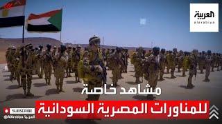 شاهد.. لقطات خاصة للمناورات المصرية السودانية