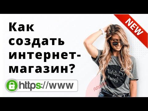 КАК СОЗДАТЬ ИНТЕРНЕТ МАГАЗИН? Wordpress + Woocommerce.