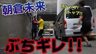 【放送事故】朝倉未来にドッキリを仕掛けたらシャレにならなかった。 thumbnail