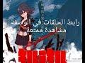 جميع حلقات والحلقة الخاصة من انمي Kill la Kill مترجم