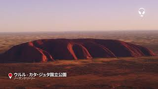 8Dエスケープ | 紹介編 | オーストラリア政府観光局