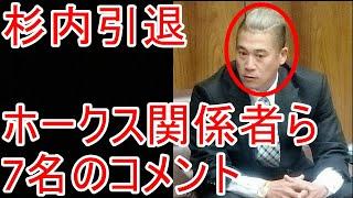 杉内俊哉がの引退についてホークス関係者がコメント ・工藤公康監督 ・...