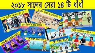 ২০১৮ সালের সেরা ১৪ টি ধাঁধাঁ | Most Popular Riddles/Puzzels of 2018 | মগজ ধোলাই | Riddles in bengali