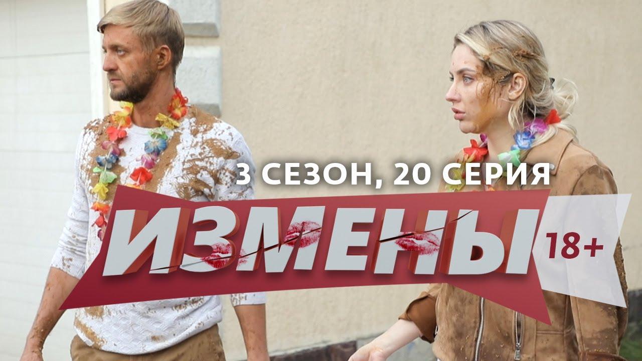 """ИЗМЕНЫ 3 СЕЗОН 20 ВЫПУСК  """"ПОДАРОК"""" ИЗ ПРОШЛОГО"""