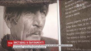 У ВР відкрили виставку на честь автора українського епосу про гуцулів Станіслава Вінценза