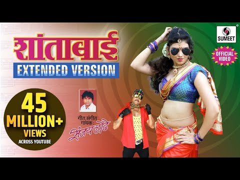 Shantabai - New  Version with Extra Verse -  Sumeet...