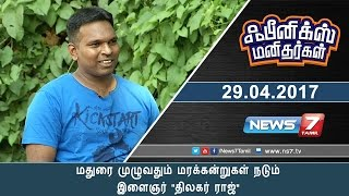 Phoenix Manithargal 29-04-2017 | News7 Tamil