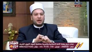صباح دريم | الشيخ اسلام النواوي: مواقف في حياة النبي.. كيف كرم الاسلام المرأة