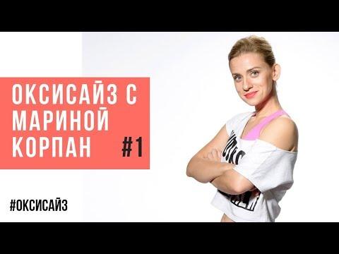 Марина Корпан Бодифлекс Скачать бесплатно Видео