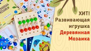 """Развивающие игрушки, деревянная мозаика """"Raduga Kids"""". Обзор блогера MariaInTheBigCity."""