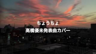高橋優 ちょうちょ未発表曲【カバー】