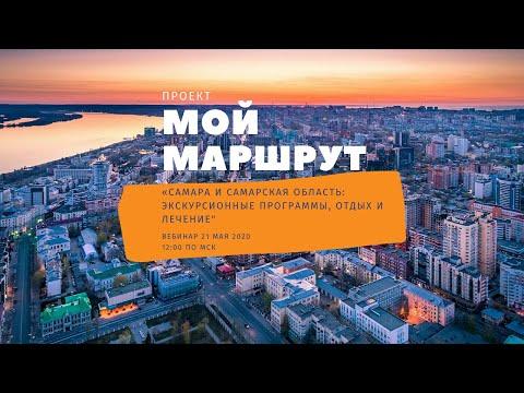 Мой Маршрут, Выпуск №1. Самара и Самарская область: экскурсионные программы, отдых и лечение.