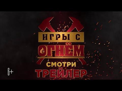 Игры с огнём - Русский трейлер (2020)