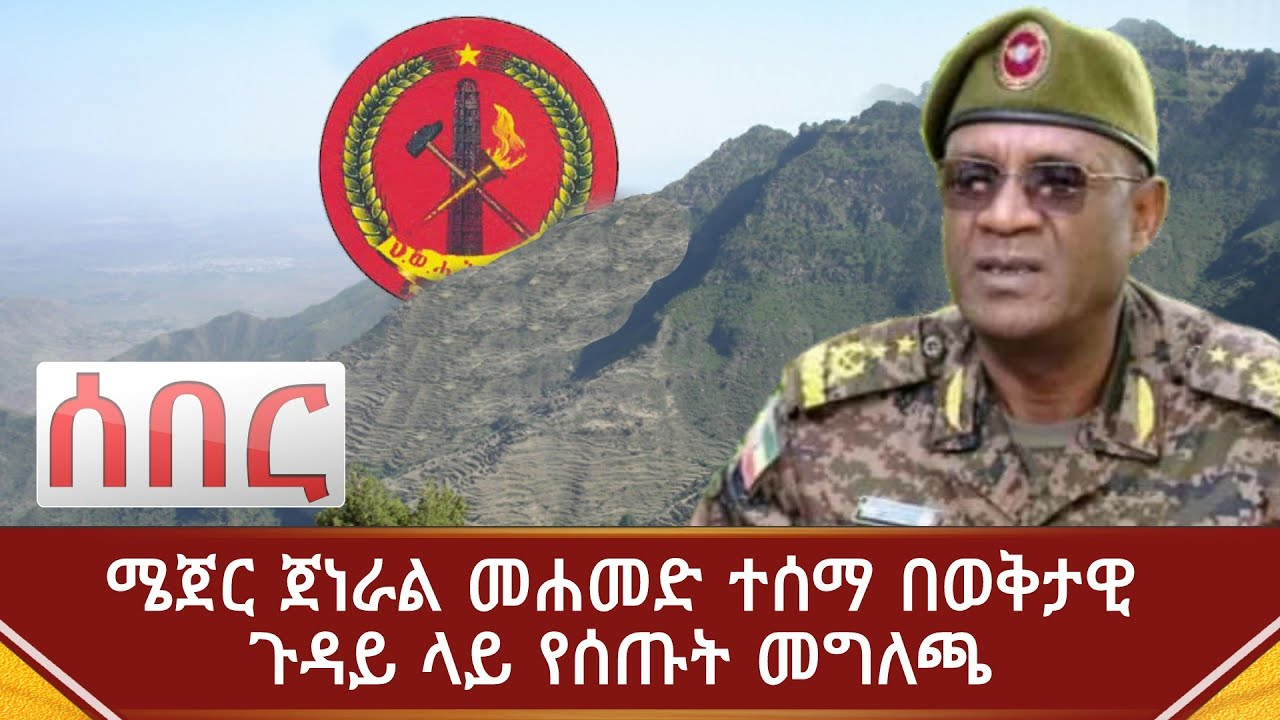 Abel Birhanu Daily Ethiopian News December,10 2020