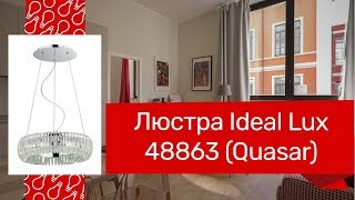 Люстра IDEAL LUX 48863 (IDEAL LUX QUASAR-SP6) обзор