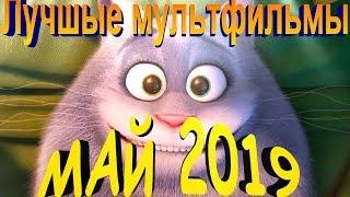 Лучшие мультфильмы Мая 2019(Новые мультфильмы )