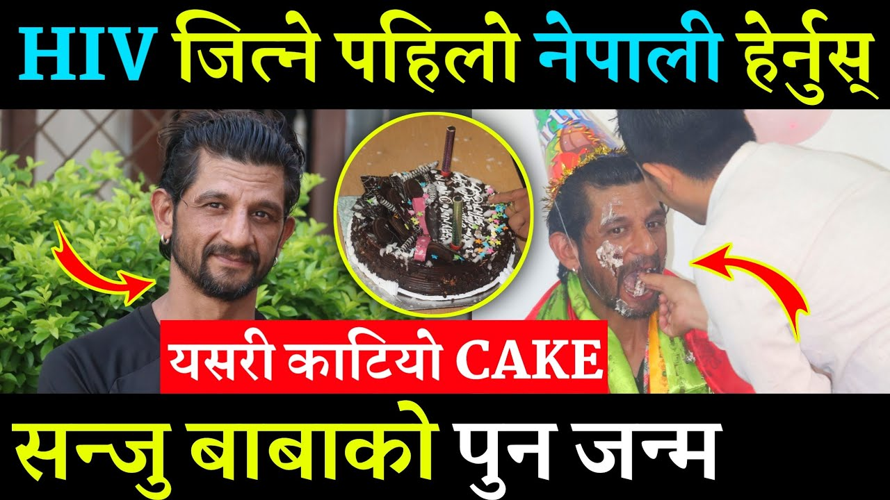 Sanju Baba को पुन जन्म पहिलेको  र अहिलेको जीवन अाकाश पाताल नै फरक यसरी काटियो केक