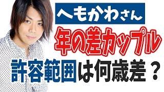 【小野坂昌也・浪川大輔】年の差カップル、許容範囲は何歳差まで!? ☆...