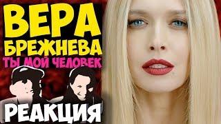 Вера Брежнева - Ты мой человек КЛИП 2018 | Иностранцы слушают русскую музыку и смотрят русские клипы
