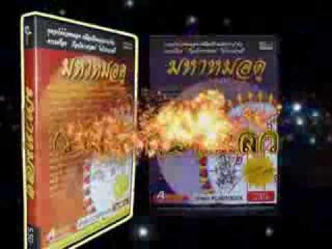 ดูดวง หมอดู โหราศาสตร์ มหาหมอดู มหาแซม Program mahamodo astrology