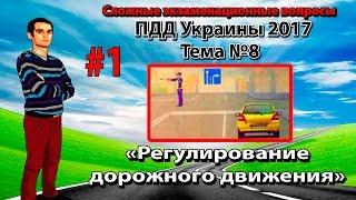 Автонаставник. Сложные вопросы ПДД Украины. №1