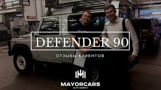 Defender 90. Выдача а/м клиенту. MAYORCARS - автомобильное агентство