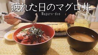 〔等日本男友下班 #5〕最適合疲憊日子的鮪魚丼飯????