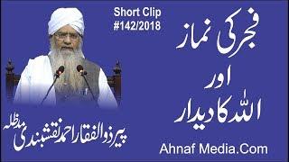 Allah Ka Deedar | اللہ کا دیدار | Peer Zulfiqar Naqshbandi