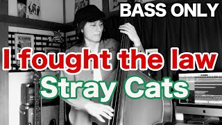 【BASS ONLY】I FOUGHT THE LAW / STRAY CATS (LEE ROCKER)
