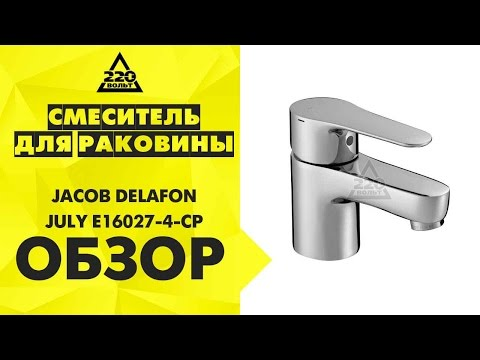 Обзор Смеситель для раковины JACOB DELAFON JULY E16027-4-CP