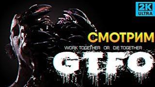 Обзор игры GTFO прохождение ГТФО #1