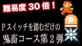 【マリオメーカー#72】難易度30倍! Pスイッチを踏んでいくだけの超鬼畜コース第2弾に挑戦! thumbnail