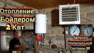 как сделать отопление из водонагревателя своими руками