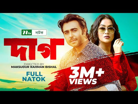 Most Popular Bangla Natok- Dag By Momo & Apurba