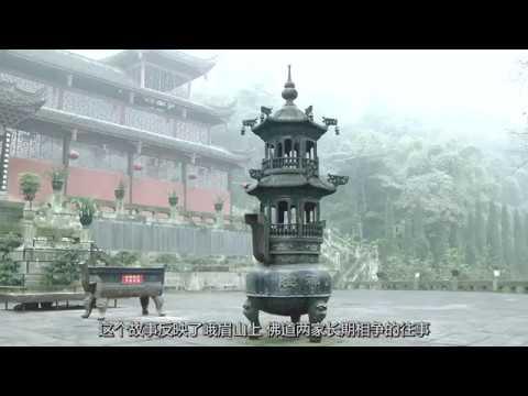 峨眉山 Emei mountain 下集