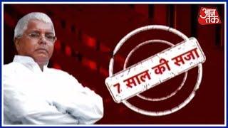 Breaking News   Lalu Prasad Yadav Sentenced To Seven Years In Jail In Dumka Treasury Case