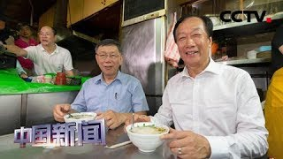 [中国新闻] 郭台铭先后会柯王 营造合作氛围 | CCTV中文国际